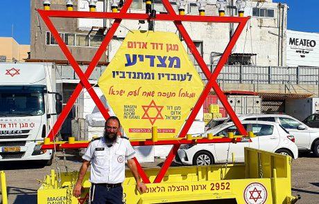 חנוכייה על גלגלים: מאירים את תחנות מגן דוד אדום<br>