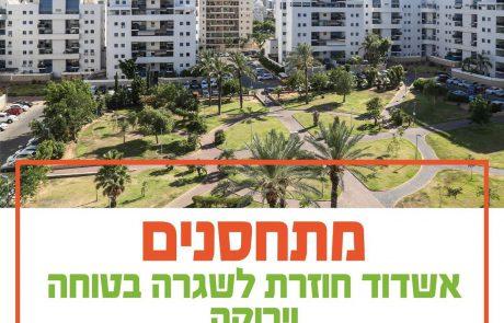 על פי הוראת ראש העיר הוקם מטה עירוני למבצע חיסוני קורונה באשדוד