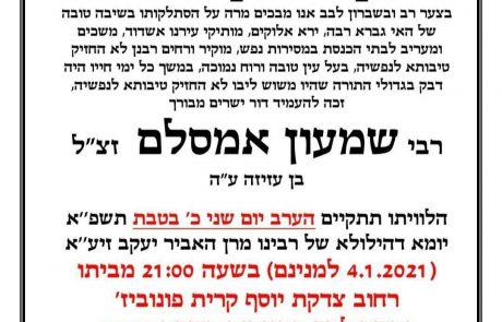 """עד מתי? ב.ד.ה הרב שמעון אמסלם ע""""ה"""