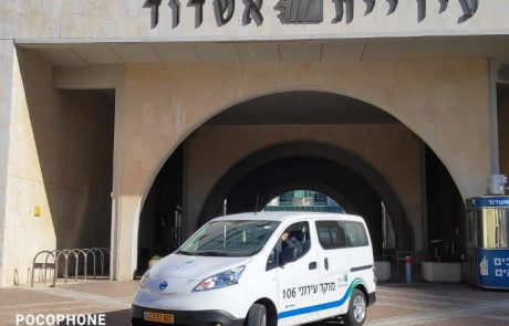 עיריית אשדוד מציגה: רכבים חשמליים בשירות העירייה