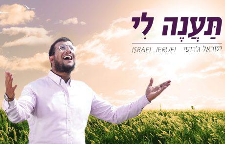 """סינגל קליפ חדש לזמר ישראל ג'רופי – """"תענה לי"""""""