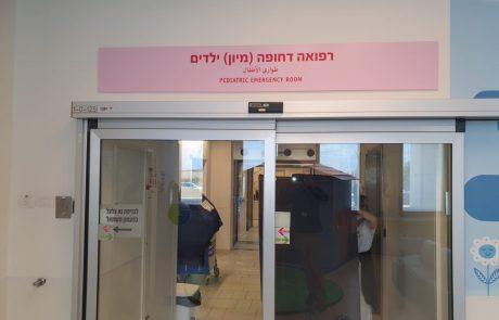 """המרכז הרפואי אסותא אשדוד: """"תופעת הלוואי של הסרת המגבלות – מספר הילדים הפונים למיון חזר לרמתו טרם הקורונה"""""""