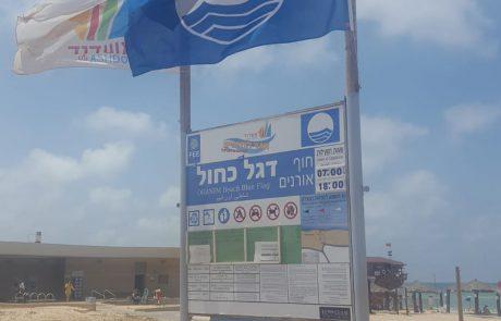 כמיטב המסורת: דגלים כחולים לכל חופי אשדוד