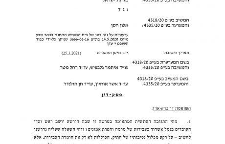 בית המשפט העליון קיבל את ערעור הפרקליטות בעניינו של אלון חסן
