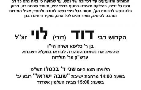 """הלוויתו של הרב דוד לוי ז""""ל נדחתה לשעה 14:00, כל הפרטים:"""