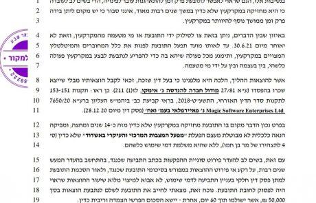 בית המשפט המחוזי בפסיקה: מפעל המצבות שהוקם סמוך לבית העלמין אשדוד – יפונה תוך חמישה חודשים