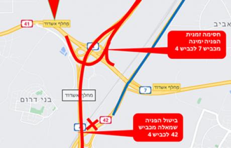שימו לב, ממחר למשך מספר ימי שני – שינויי תנועה באזור מחלף אשדוד צפון I כל הפרטים